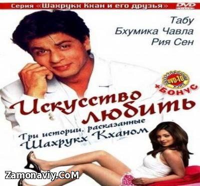 Смотреть бесплатный туш табирлари узбек тилида фото 395-285